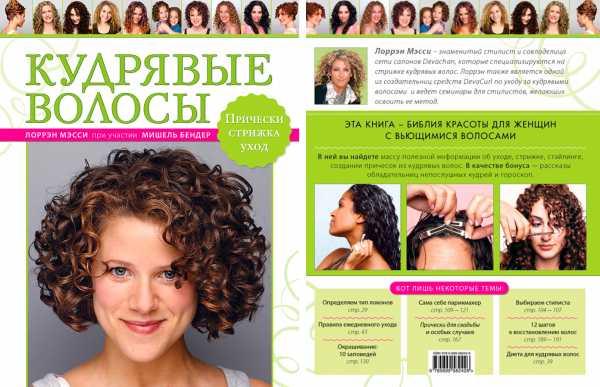 метод кудрявых волос